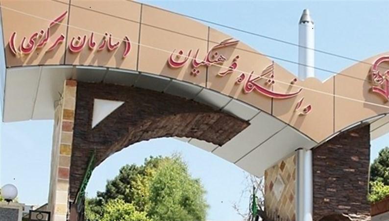 شرایط ثبت نام در دانشگاه فرهنگیان