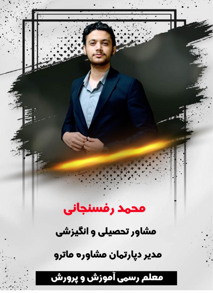 محمد رفسنجانی مشاور