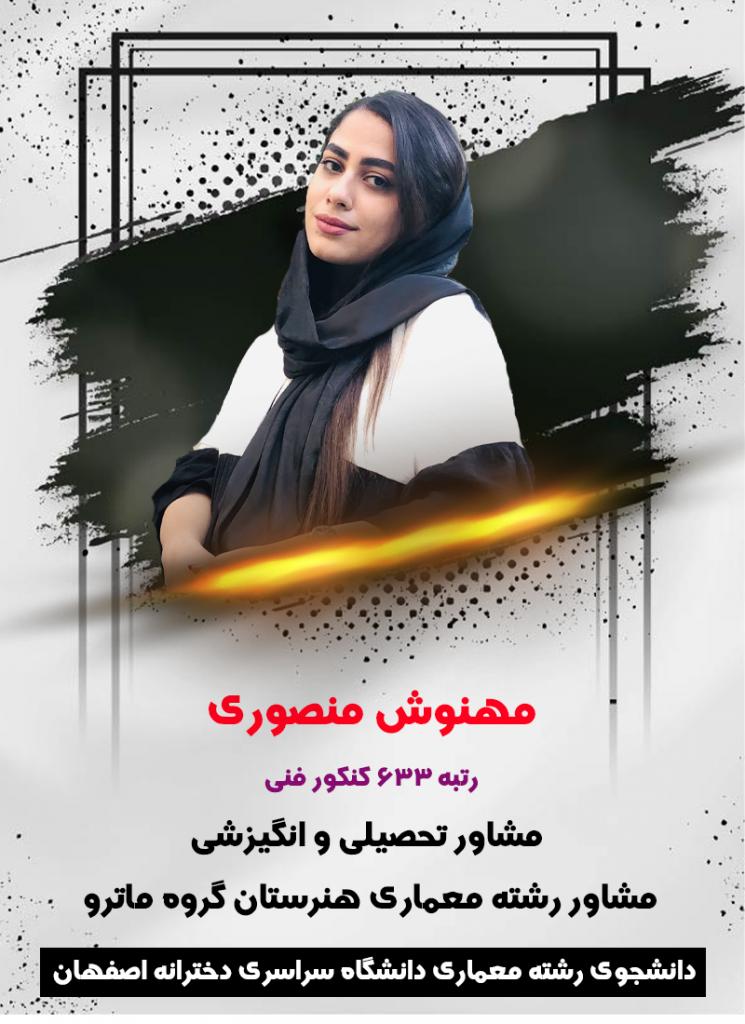 مهنوش منصوری