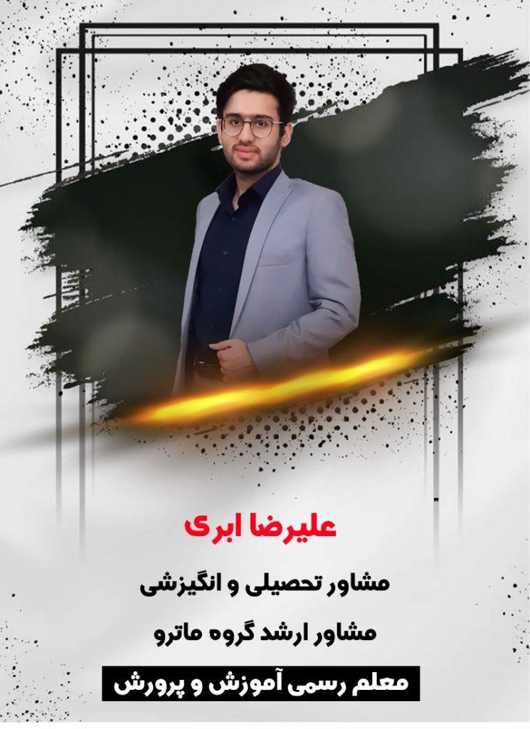 علیرضا ابری - مشاور کنکور انلاین