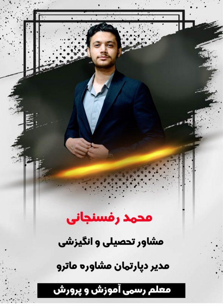 محمد رفسنجانی - مشاور تحصیلی آنلاین
