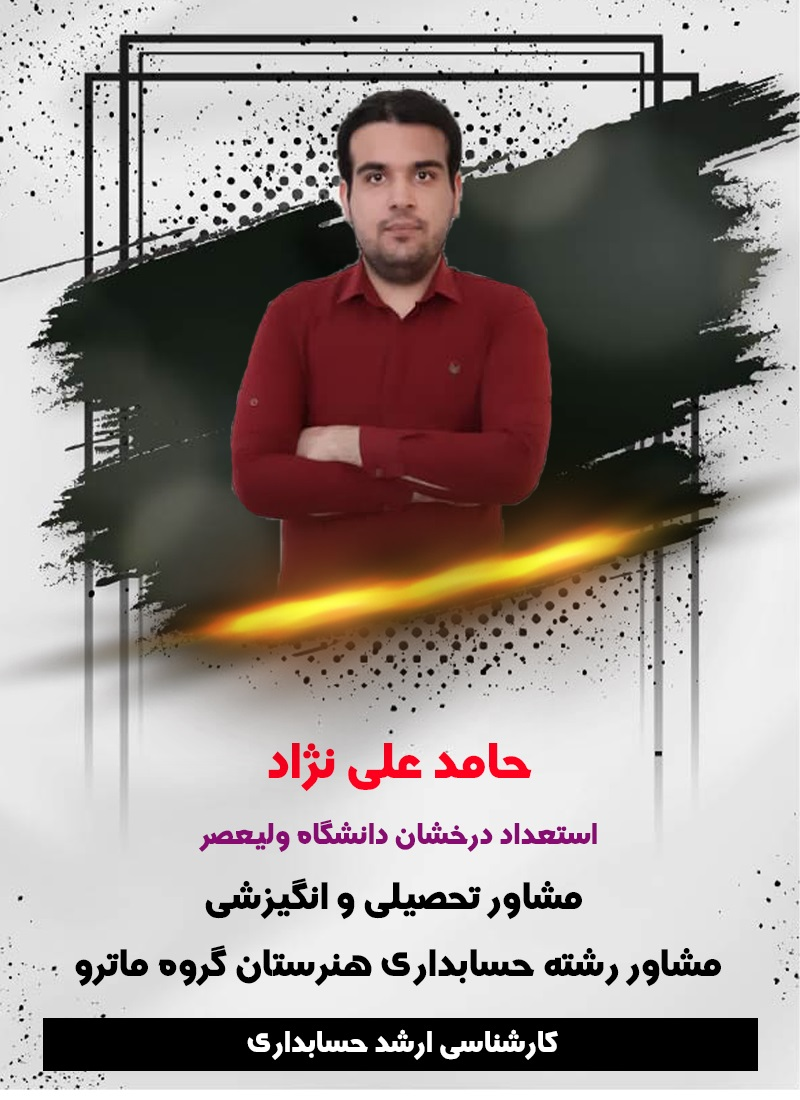 مشاوره تحصیلی انلاین - حامد علینژاد