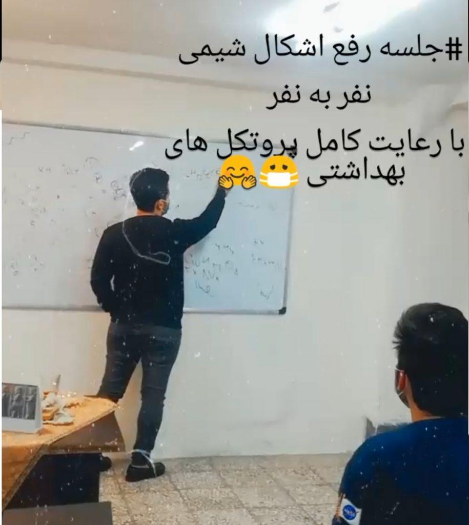 کلاس شیمی کنکور