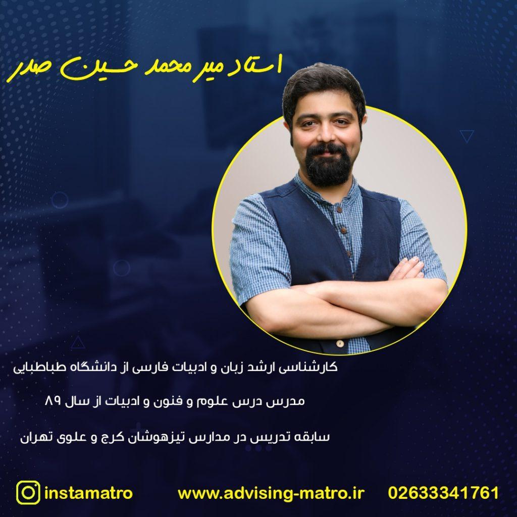 میر محمد حسین صدر