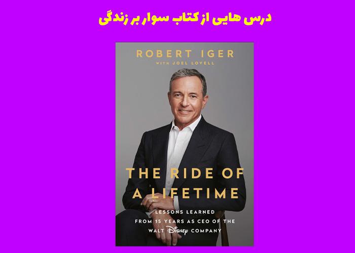 خلاصه کتاب سوار بر زندگی