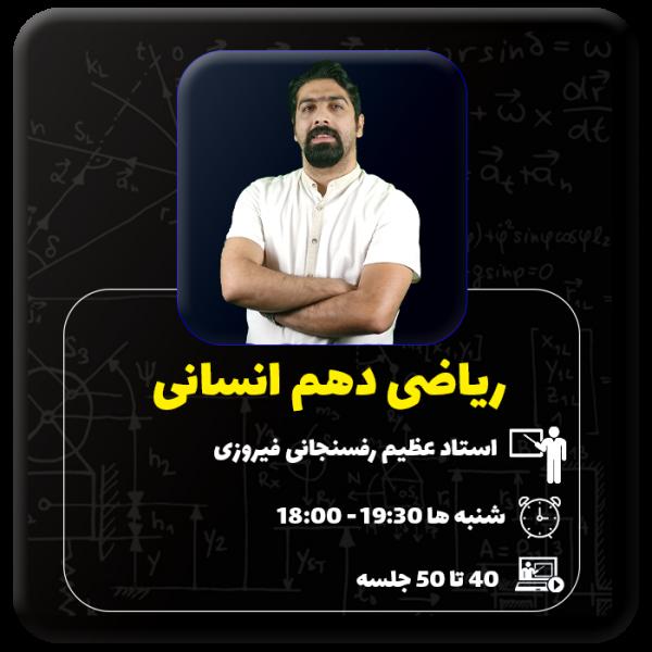 کلاس ریاضی انسانی