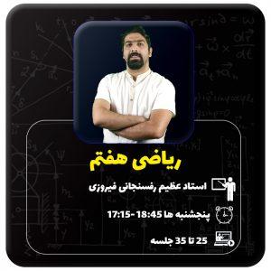 کلاس آنلاین ریاضی هفتم