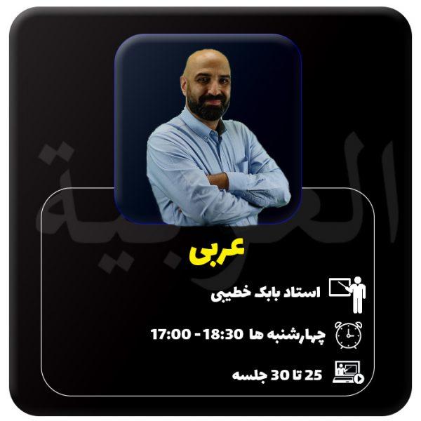 کلاس آنلاین عربی کنکور